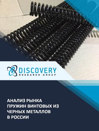 Анализ рынка пружин винтовых из черных металлов в России