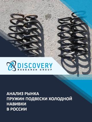 Анализ рынка пружин подвески холодной навивки в России