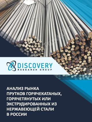 Маркетинговое исследование - Анализ рынка прутков горячекатаных, горячетянутых или экструдированных из нержавеющей стали в России