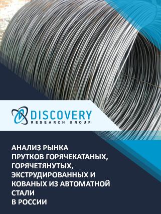 Маркетинговое исследование - Анализ рынка прутков горячекатаных, горячетянутых, экструдированных и кованых из автоматной стали в России