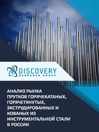 Маркетинговое исследование - Анализ рынка прутков горячекатаных, горячетянутых, экструдированных и кованых из инструментальной стали в России