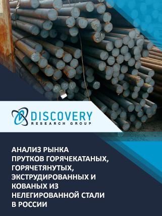 Маркетинговое исследование - Анализ рынка прутков горячекатаных, горячетянутых, экструдированных и кованых из нелегированной стали в России