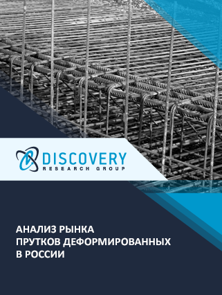Маркетинговое исследование - Анализ рынка прутков деформированных в России