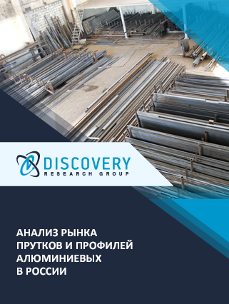 Маркетинговое исследование - Анализ рынка прутков и профилей алюминиевых в России