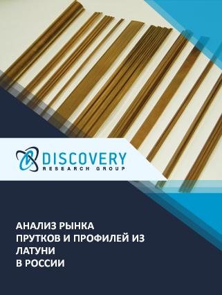Маркетинговое исследование - Анализ рынка прутков и профилей из латуни в России
