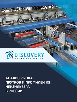 Маркетинговое исследование - Анализ рынка прутков и профилей из нейзильбера в России