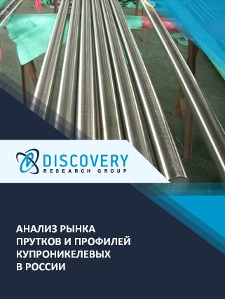Маркетинговое исследование - Анализ рынка прутков и профилей купроникелевых в России