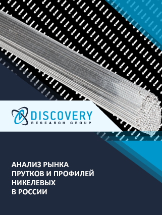 Маркетинговое исследование - Анализ рынка прутков и профилей никелевых в России