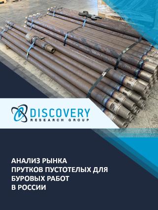 Маркетинговое исследование - Анализ рынка прутков пустотелых для буровых работ в России
