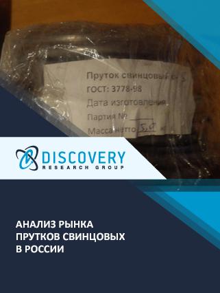 Маркетинговое исследование - Анализ рынка прутков свинцовых в России