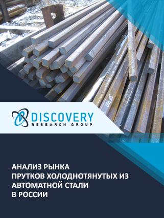Маркетинговое исследование - Анализ рынка прутков холоднотянутых из автоматной стали в России
