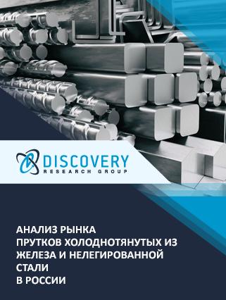 Маркетинговое исследование - Анализ рынка прутков холоднотянутых из железа и нелегированной стали в России