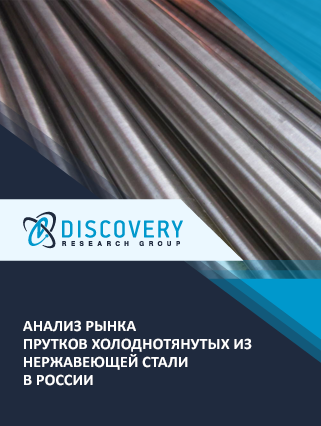 Анализ рынка прутков холоднотянутых из нержавеющей стали в России