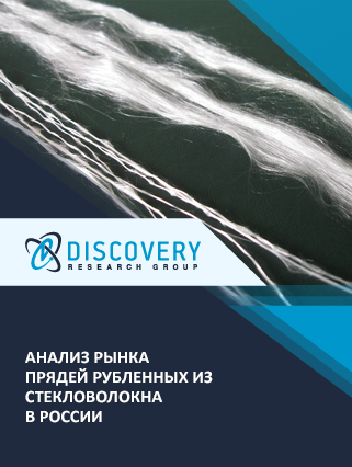 Маркетинговое исследование - Анализ рынка прядей рубленных из стекловолокна в России