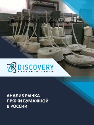 Маркетинговое исследование - Анализ рынка пряжи бумажной в России
