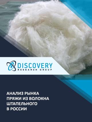 Маркетинговое исследование - Анализ рынка пряжи из волокна штапельного в России