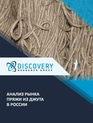 Маркетинговое исследование - Анализ рынка пряжи из джута в России