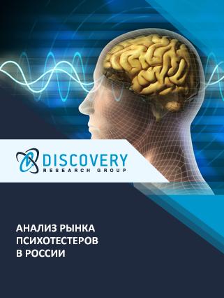 Анализ рынка психотестеров в России