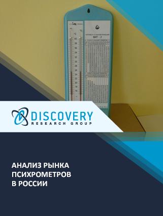 Маркетинговое исследование - Анализ рынка психрометров в России