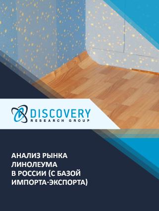Маркетинговое исследование - Анализ рынка линолеума в России (с базой импорта-экспорта)