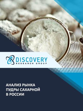 Маркетинговое исследование - Анализ рынка пудры сахарной в России