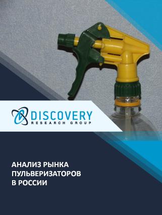 Маркетинговое исследование - Анализ рынка пульверизаторов в России