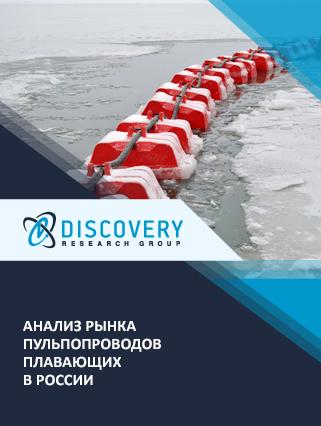 Маркетинговое исследование - Анализ рынка пульпопроводов плавающих в России