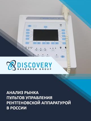 Анализ рынка пультов управления рентгеновской аппаратурой в России