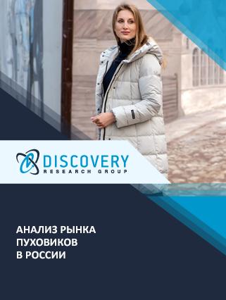 Анализ рынка пуховиков в России