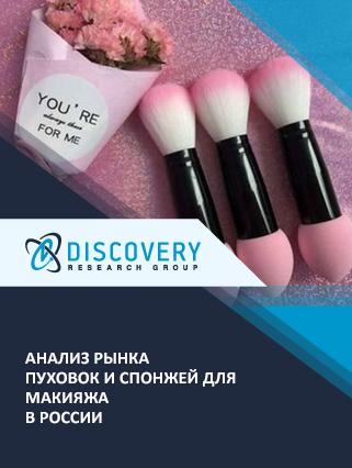 Анализ рынка пуховок и спонжей для макияжа в России