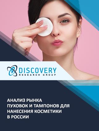 Анализ рынка пуховок и тампонов для нанесения косметики в России