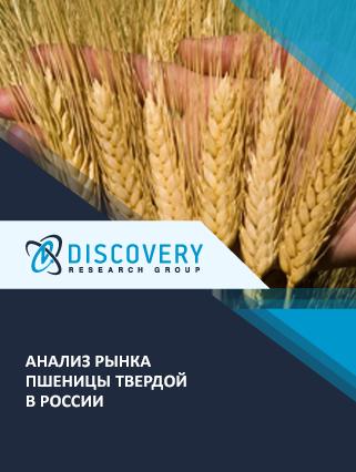 Маркетинговое исследование - Анализ рынка пшеницы твердой в России