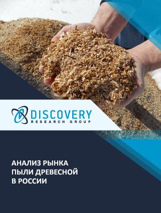 Маркетинговое исследование - Анализ рынка пыли древесной в России