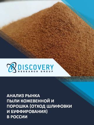 Маркетинговое исследование - Анализ рынка пыли кожевенной и порошка (отход шлифовки и буффирования) в России