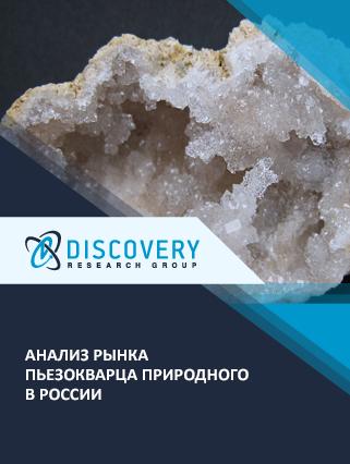 Маркетинговое исследование - Анализ рынка пьезокварца природного в России