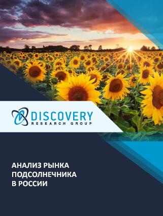 Маркетинговое исследование - Анализ рынка подсолнечника в России