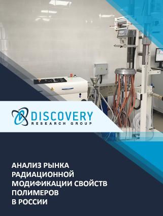 Анализ рынка радиационной модификации свойств полимеров в России