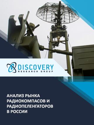 Анализ рынка радиокомпасов и радиопеленгаторов в России