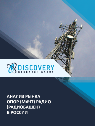 Анализ рынка опор (мачт) радио (радиобашен) в России