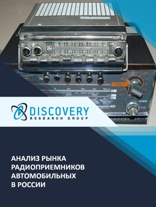 Анализ рынка радиоприемников автомобильных в России