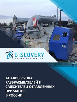 Маркетинговое исследование - Анализ рынка разбрасывателей и смесителей отравленных приманок в России
