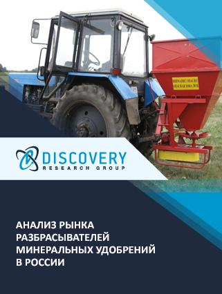 Анализ рынка разбрасывателей минеральных удобрений в России