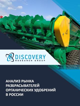 Маркетинговое исследование - Анализ рынка разбрасывателей органических удобрений в России