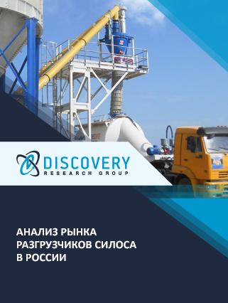 Маркетинговое исследование - Анализ рынка разгрузчиков силоса в России