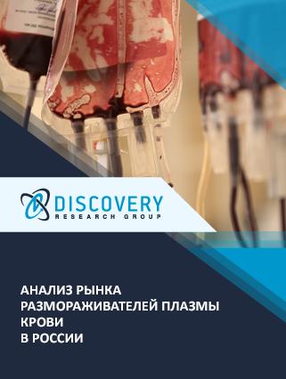 Анализ рынка размораживателей плазмы крови в России