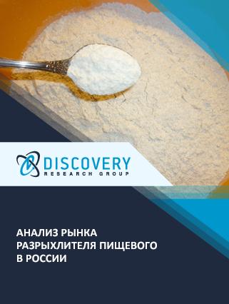 Маркетинговое исследование - Анализ рынка разрыхлителя пищевого в России