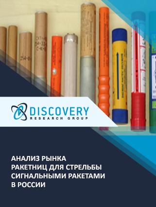 Анализ рынка ракетниц для стрельбы сигнальными ракетами в России