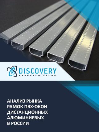 Анализ рынка рамок ПВХ-окон дистанционных алюминиевых в России