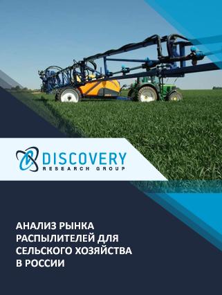 Маркетинговое исследование - Анализ рынка распылителей для сельского хозяйства в России
