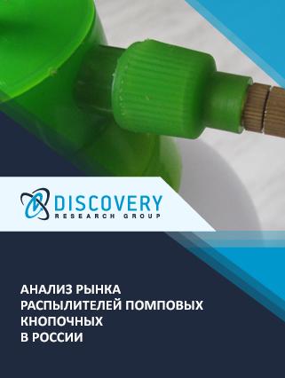 Маркетинговое исследование - Анализ рынка распылителей помповых кнопочных в России